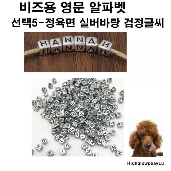 선택5종 비즈용 알파벳 구슬 DIY 팔찌재료 악세사리
