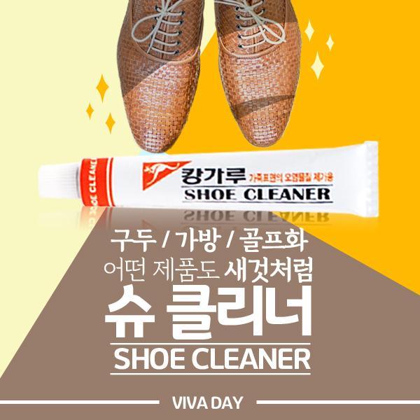 슈클리너 - 신발 가방 등 표면 오염물질 제거용
