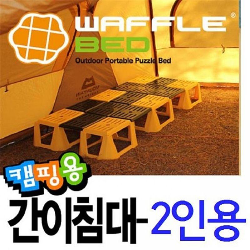 와플베드 2인용 퍼즐평상 캠핑침대 간이침대 조립식침대 야전침대 평상형침대 특이한침대 맞춤침대