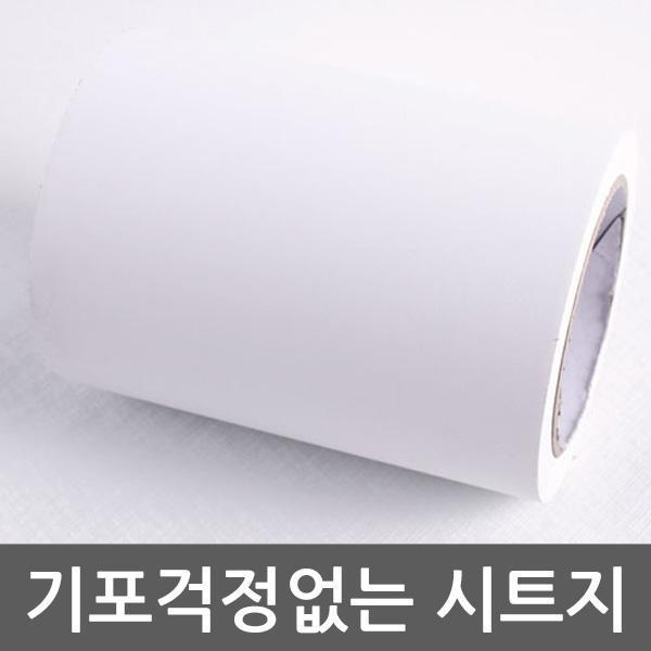 걸레받이 몰딩시트지 화이트 DC-BMDIT-901-10-5 10cm x 5m 헤라증정