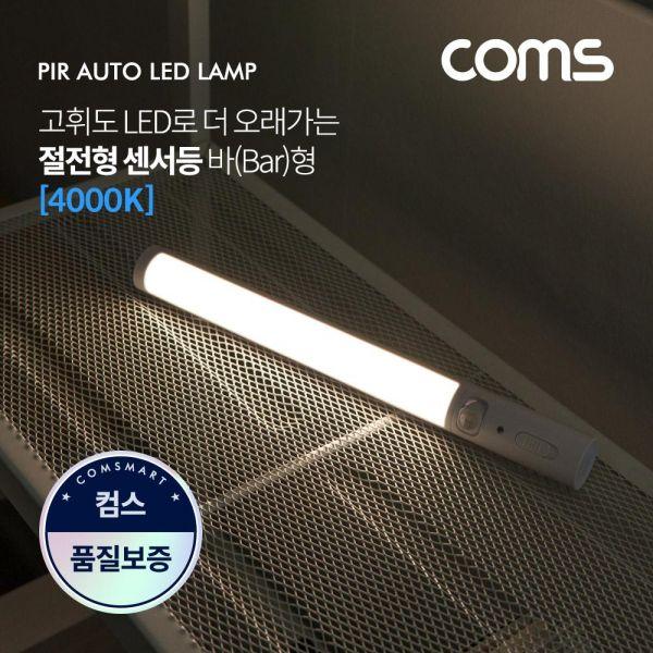Bar형 LED 센서등 센서감지 램프 주백색