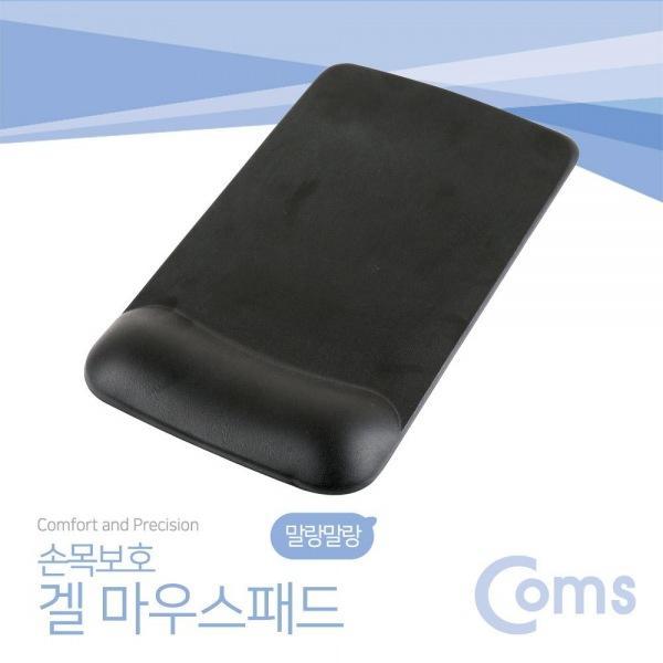 마우스 패드 손목보호대  검정