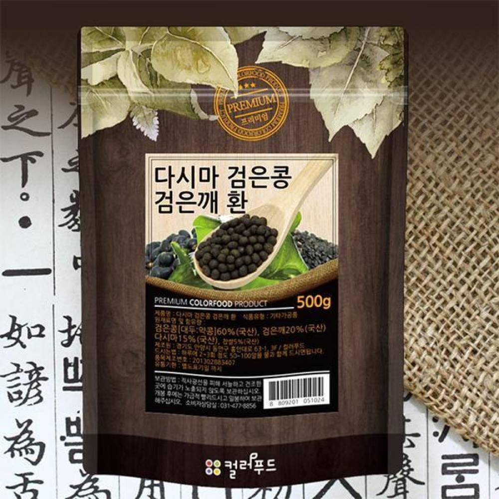 다시마 검은콩검은깨 환 국산 500g 검정콩 검정깨 서목태 약콩