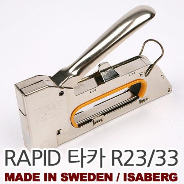 라피드 Rapid R23 손타카
