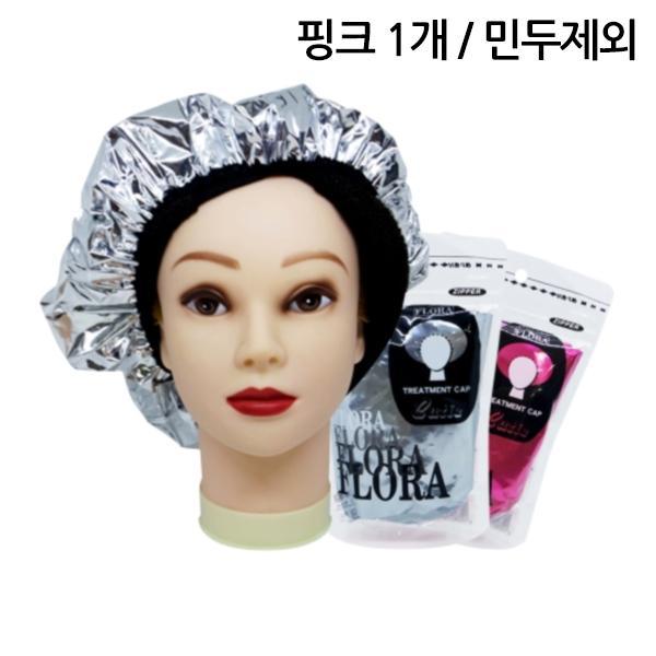 A_에어라파 홈셀프케어트리트먼트 캡 (1장) 핑크