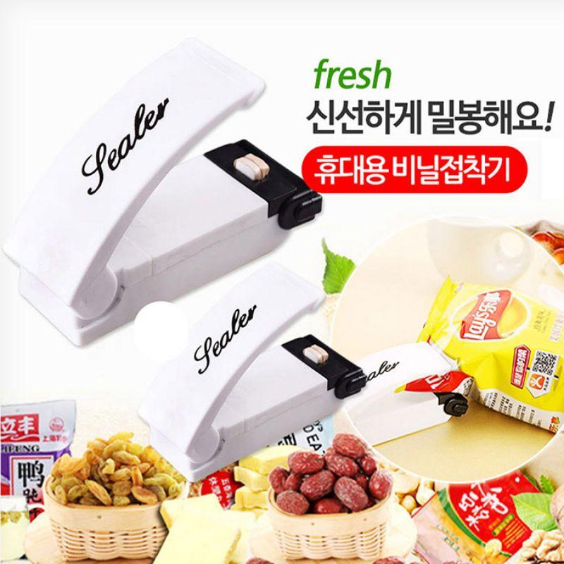 휴대용 밀봉기/비닐접착기/미니밀봉기