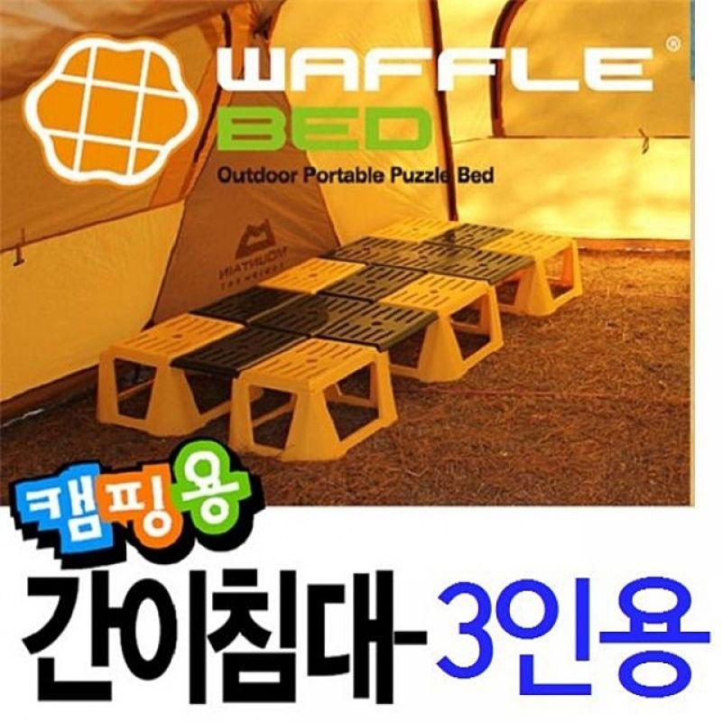 와플베드 3인용 퍼즐평상 캠핑침대 간이침대 조립식침대 야전침대 평상형침대 특이한침대 맞춤침대