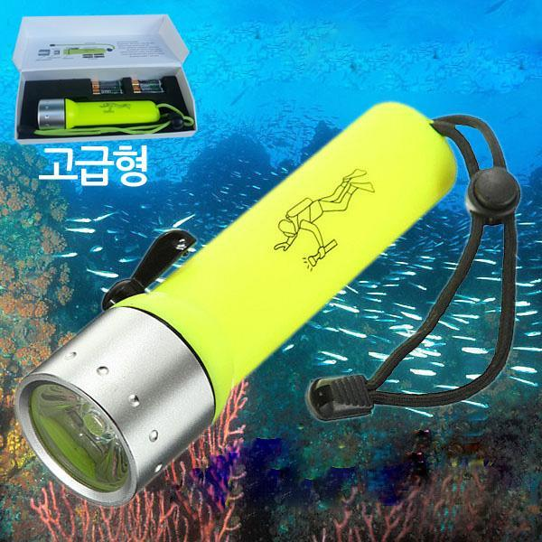 고급형 스노쿨링 잠수후레쉬 CREE 3W LED Q5