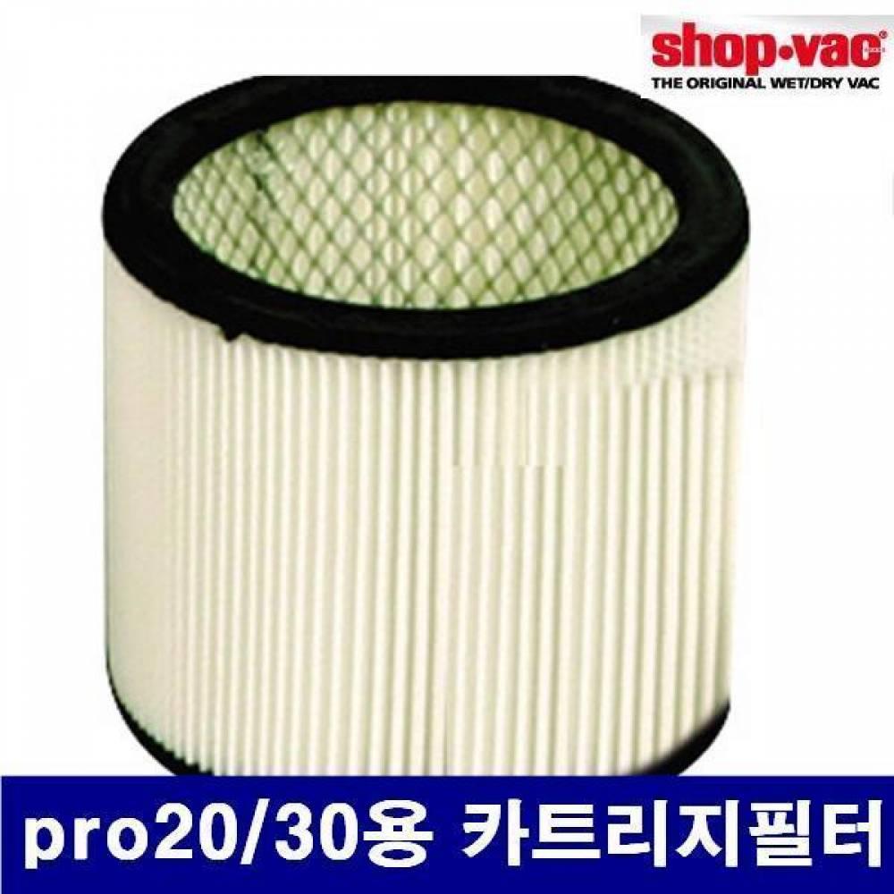 샵백 5720172 건습식 청소기용 악세사리 pro20/30용 카트리지필터  (1EA)