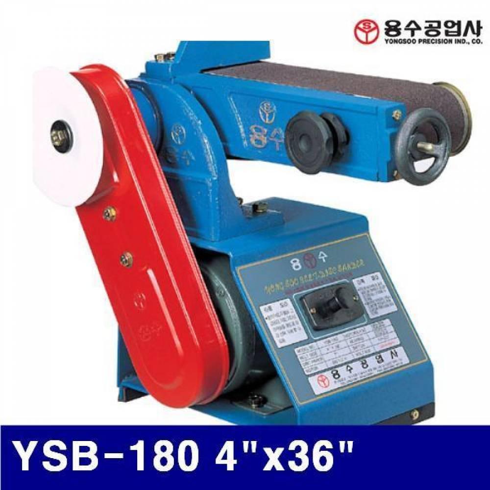 (화물착불)용수공업사 5430394 벨트샌더 YSB-180 4Inchx36Inch 단상/0.5ph (1EA)