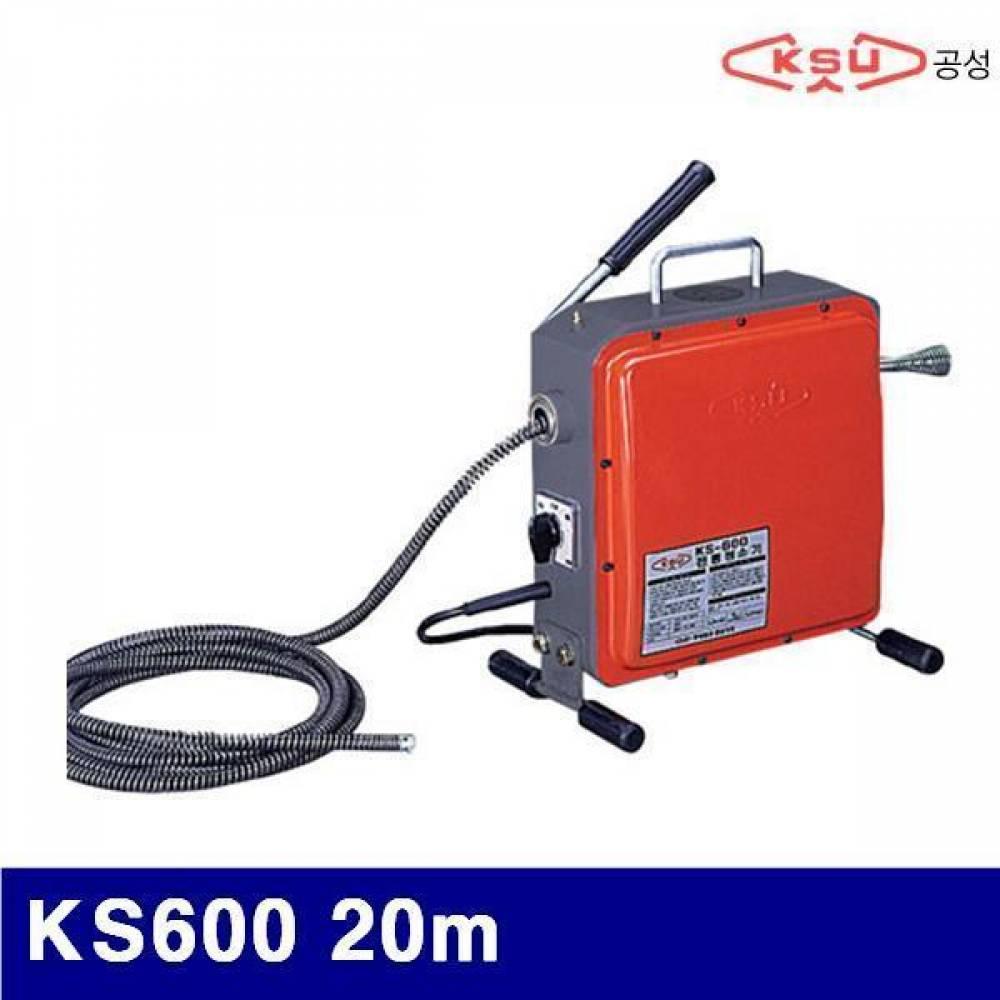 공성 5650350 전동스프링청소기 KS600 20m 16mm (1EA)