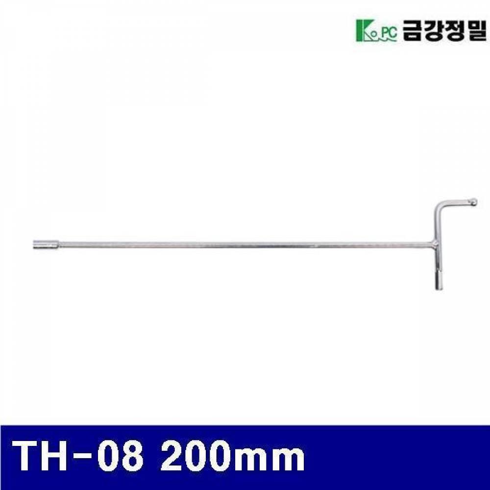 금강정밀 1110128 T핸들소켓 TH-08 200mm  (1EA)