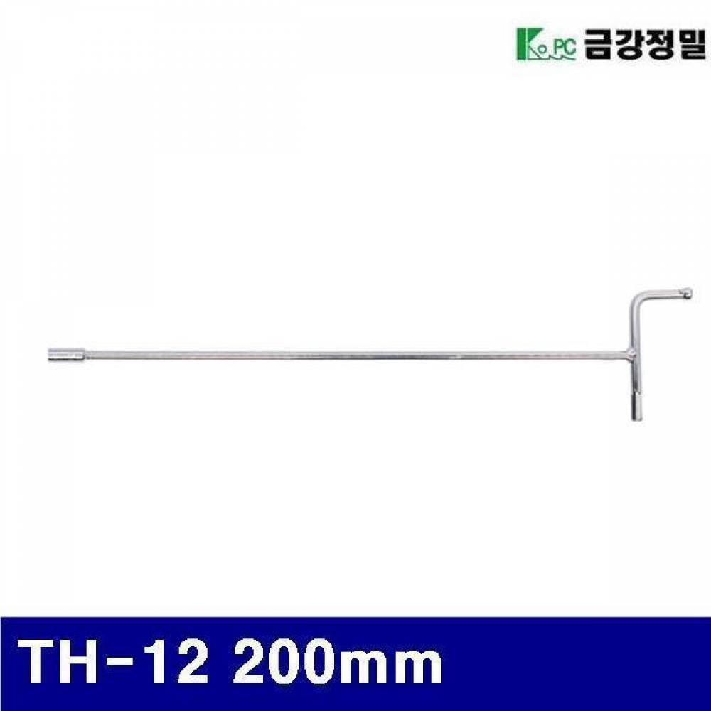 금강정밀 1110164 T핸들소켓 TH-12 200mm  (1EA)