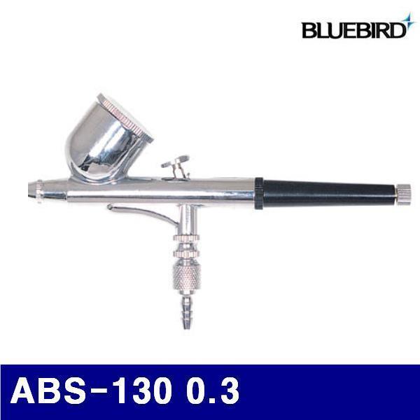 블루버드 4002501 에어 만년필 피스 ABS-130 0.3 0.2-0.5 (1EA)